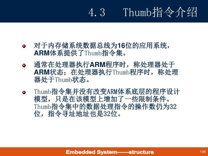 4.3   Thumb