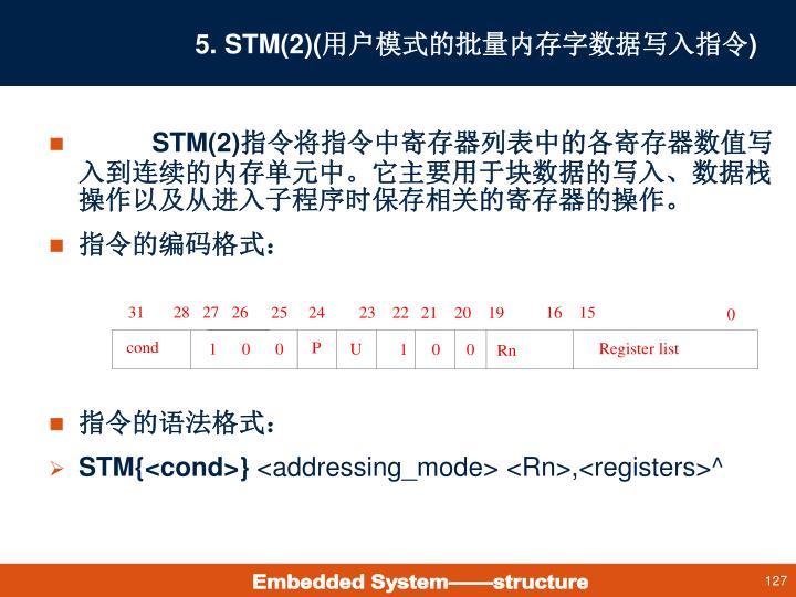 5. STM(2)(