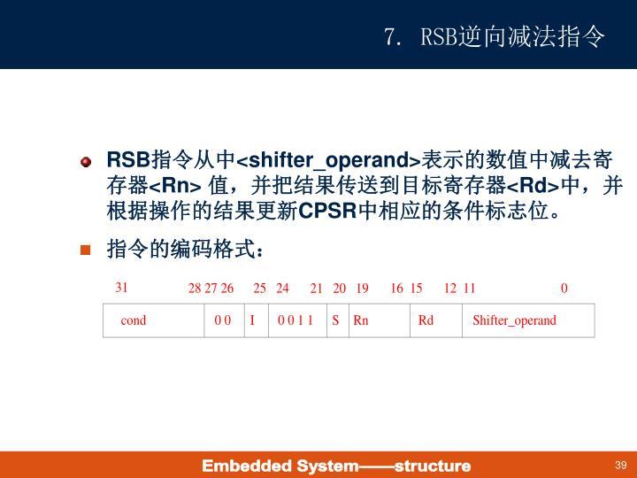 7. RSB
