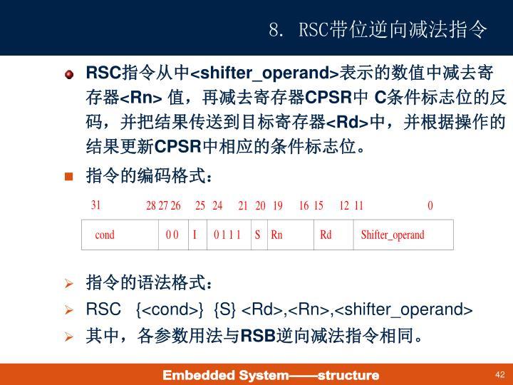 8. RSC