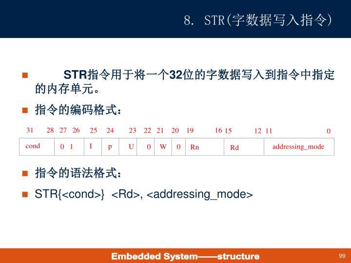 8. STR(
