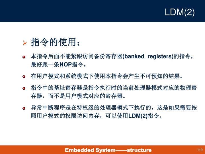 LDM(2)