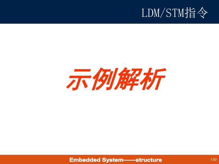 LDM/STM