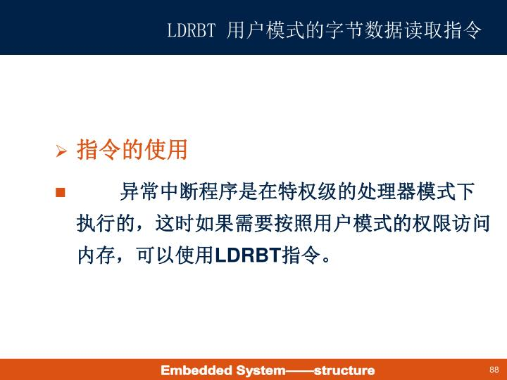 LDRBT