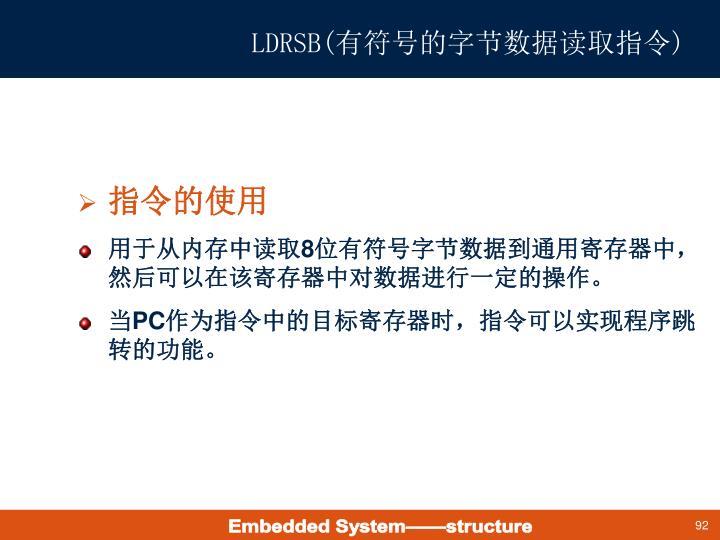 LDRSB(