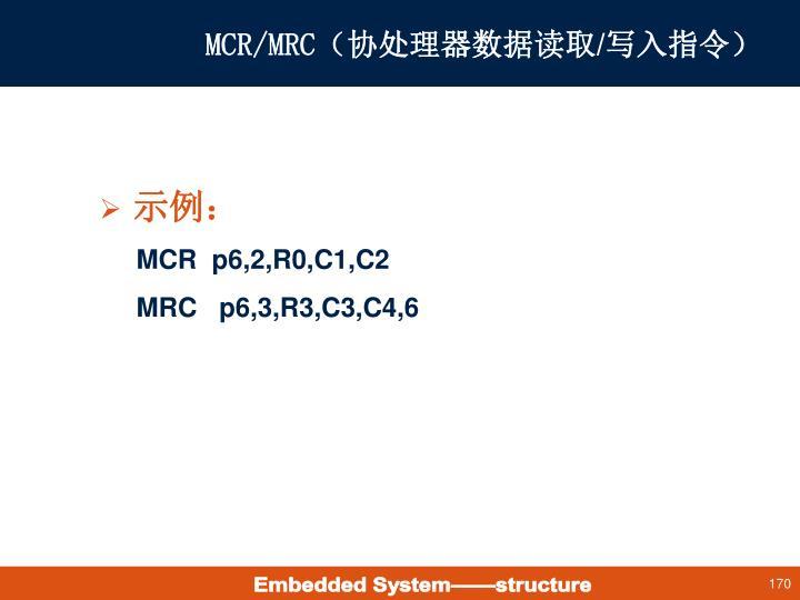 MCR/MRC