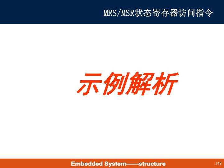 MRS/MSR