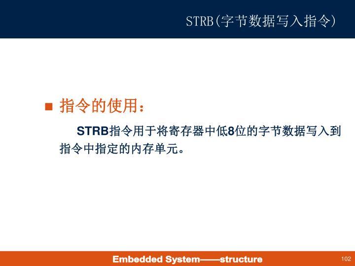 STRB(