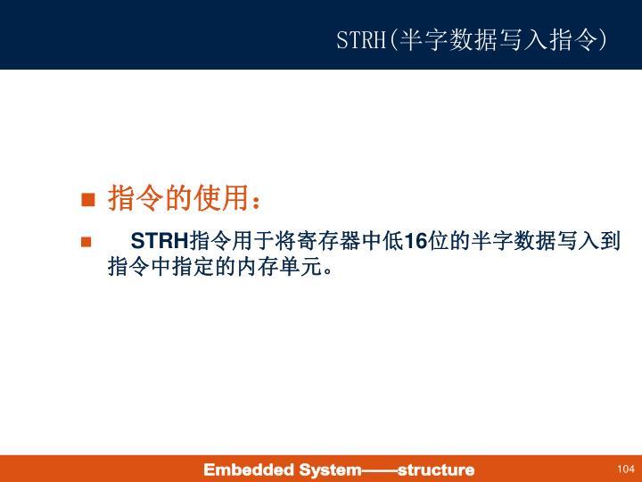 STRH(