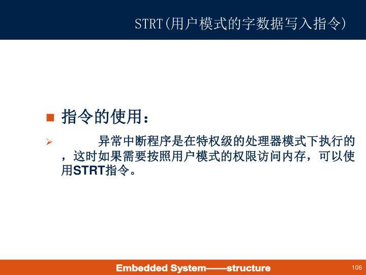 STRT(