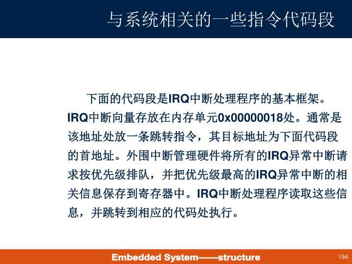 与系统相关的一些指令代码段