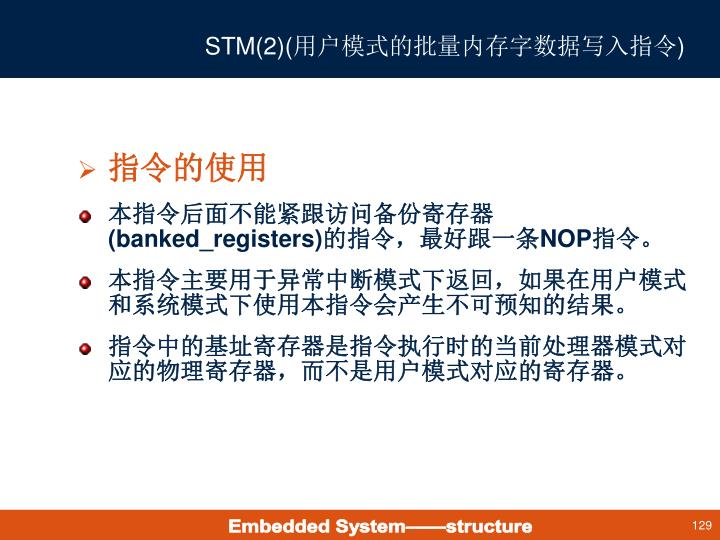 STM(2)(