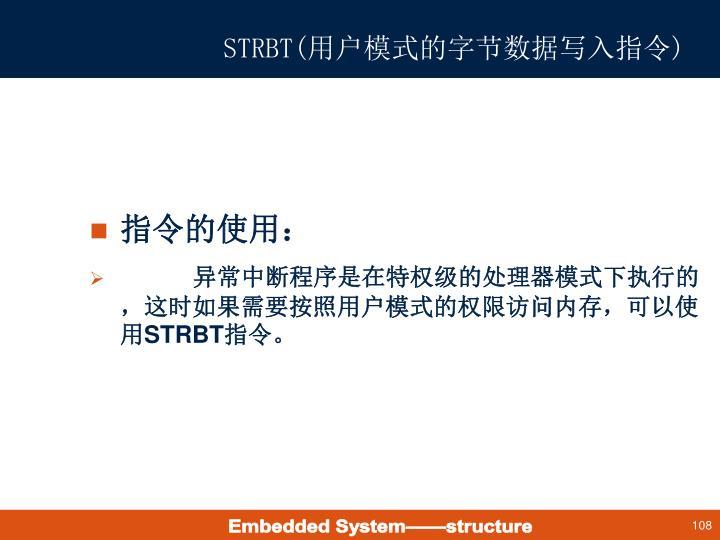 STRBT(