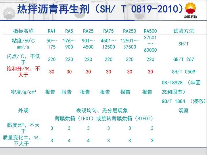 热拌沥青再生剂(