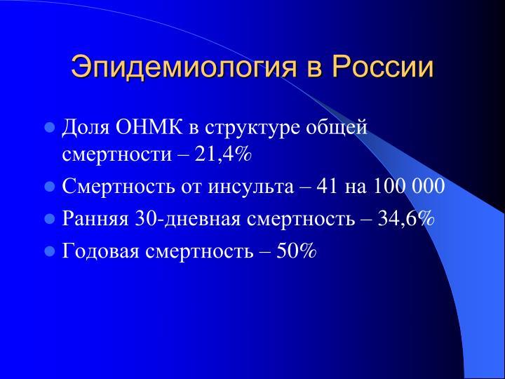 Эпидемиология в России