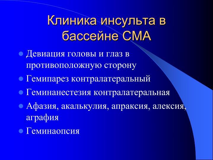 Клиника инсульта в бассейне СМА