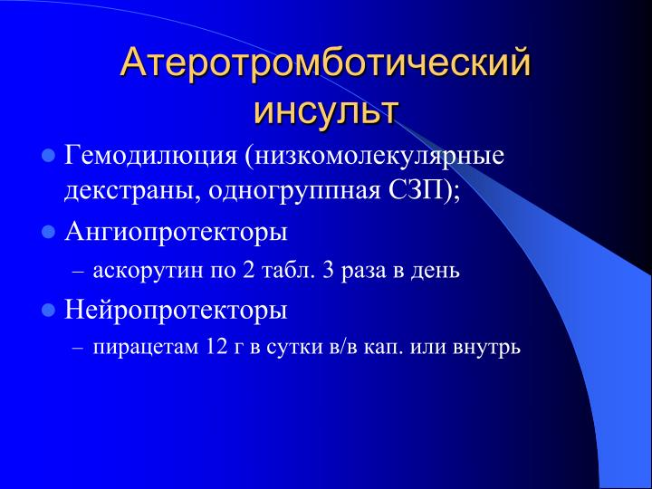 Атеротромботический