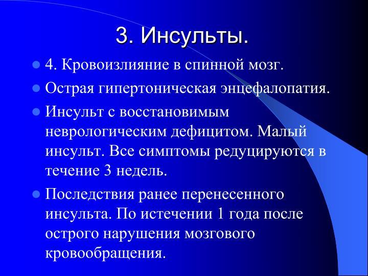 3. Инсульты.