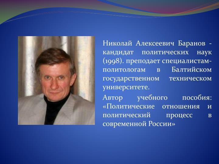 Николай Алексеевич Баранов -
