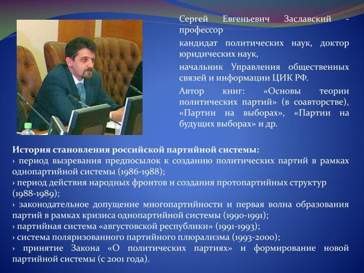 Сергей Евгеньевич Заславский - профессор