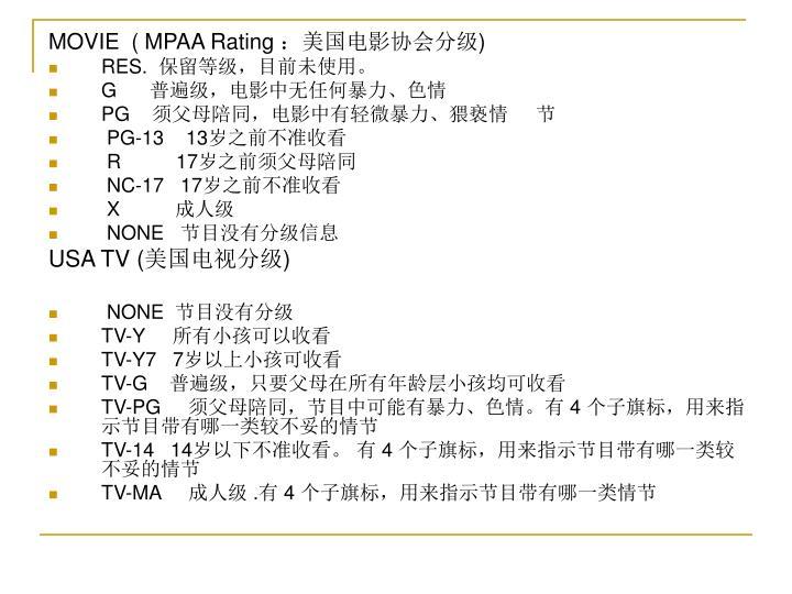 MOVIE  ( MPAA Rating