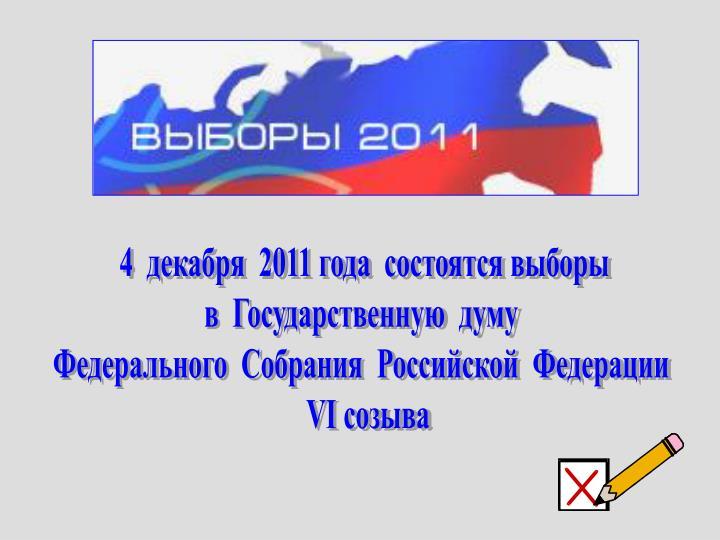 4  декабря  2011 года  состоятся выборы