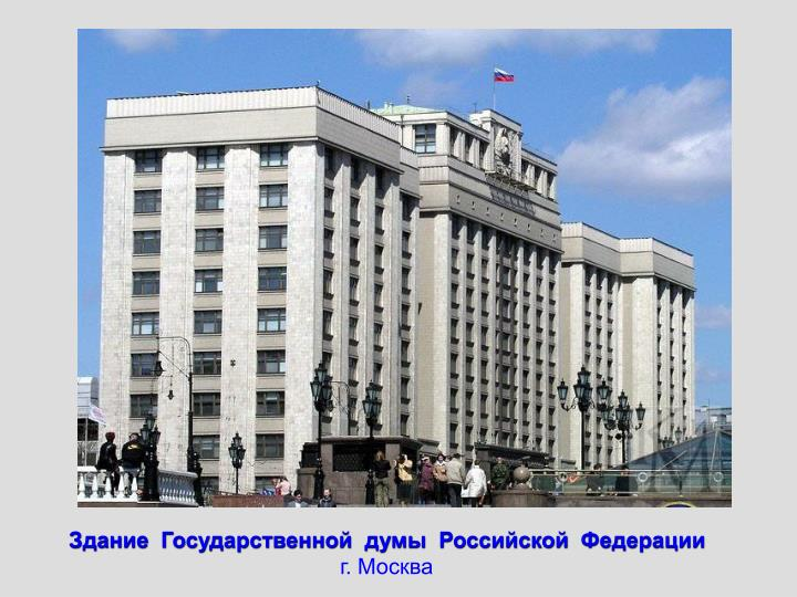 Здание  Государственной  думы  Российской  Федерации