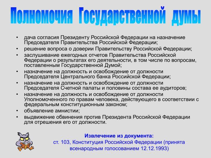 Полномочия   Государственной   думы