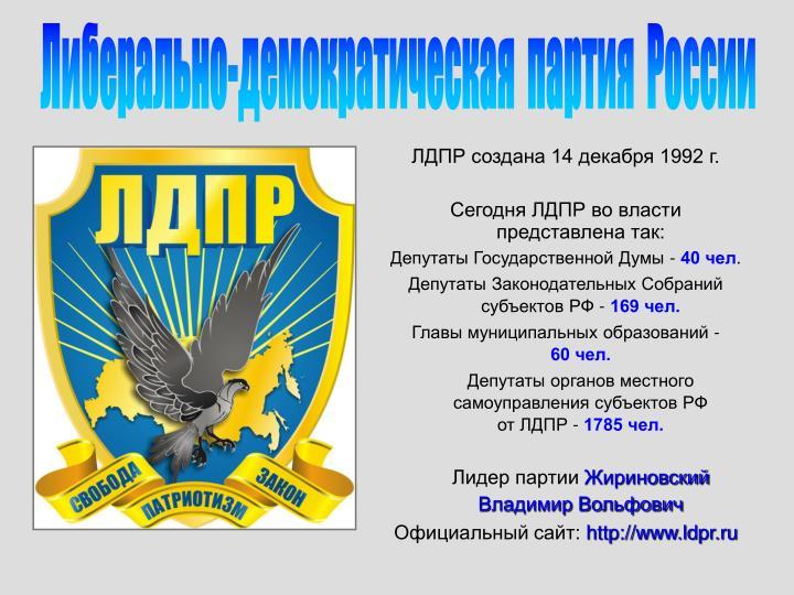 Либерально-демократическая  партия  России