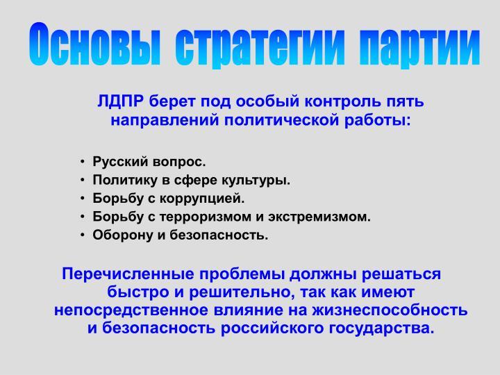 Основы  стратегии  партии