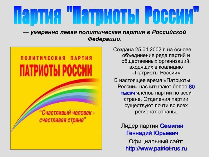 """Партия  """"Патриоты  России"""""""