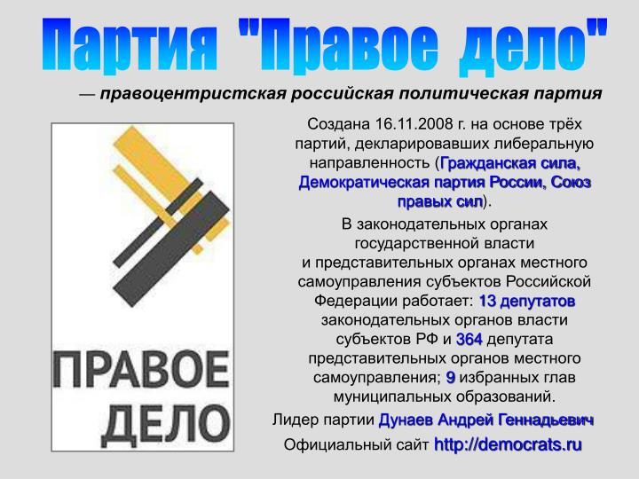 """Партия  """"Правое  дело"""""""