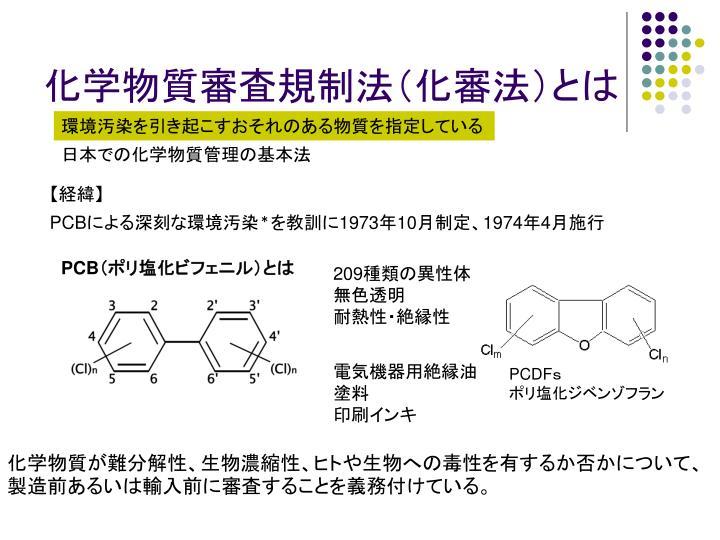 化学物質審査規制法(化審法)とは