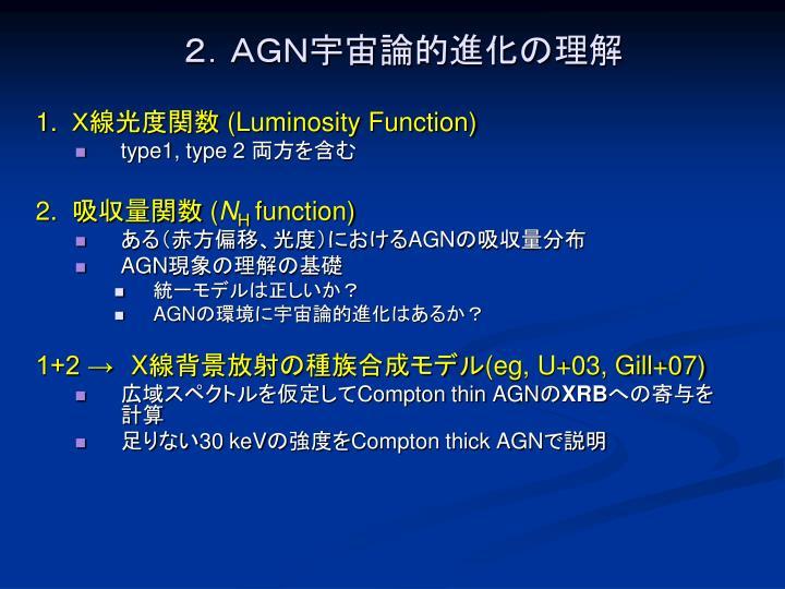 2.AGN宇宙論的進化の理解