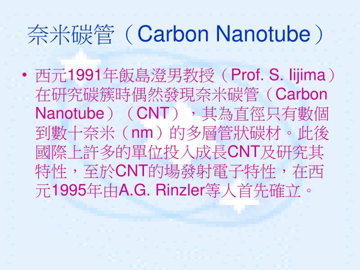 奈米碳管(