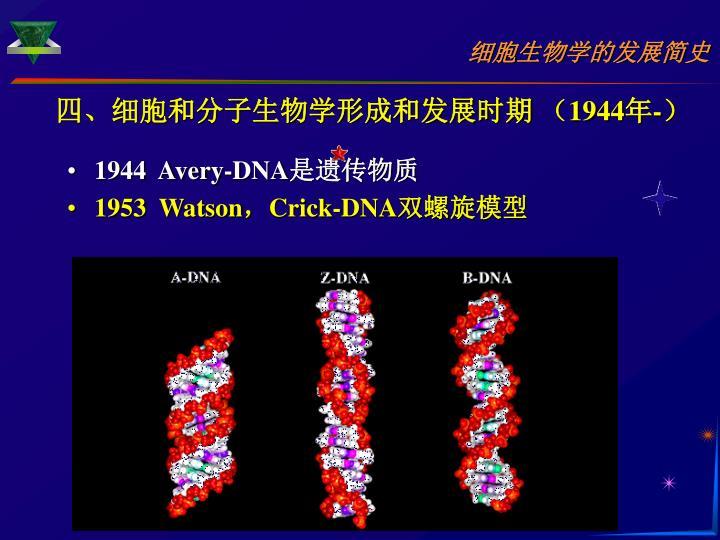 细胞生物学的发展简史