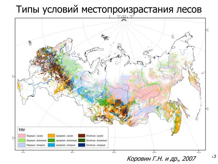 Типы условий местопроизрастания лесов