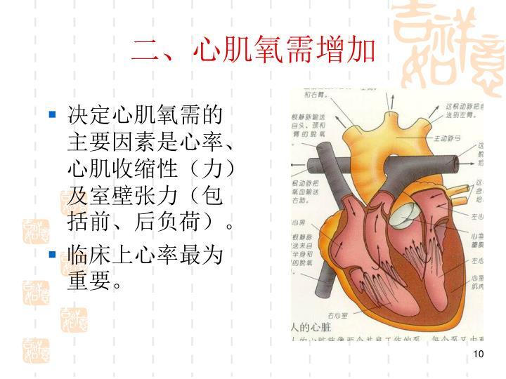 二、心肌氧需增加