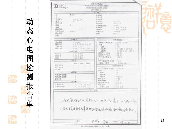 动态心电图检测报告单