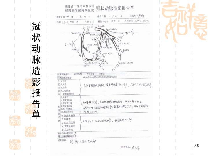 冠状动脉造影报告单