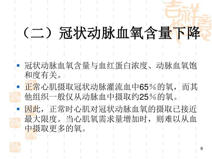 (二)冠状动脉血氧含量下降