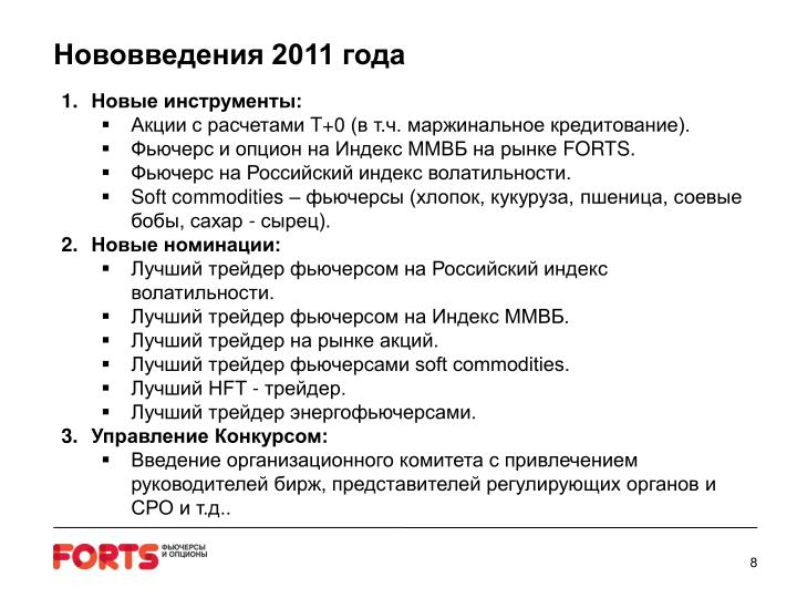 Нововведения 2011 года