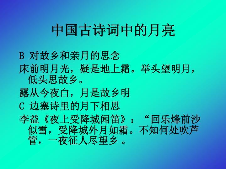 中国古诗词中的月亮