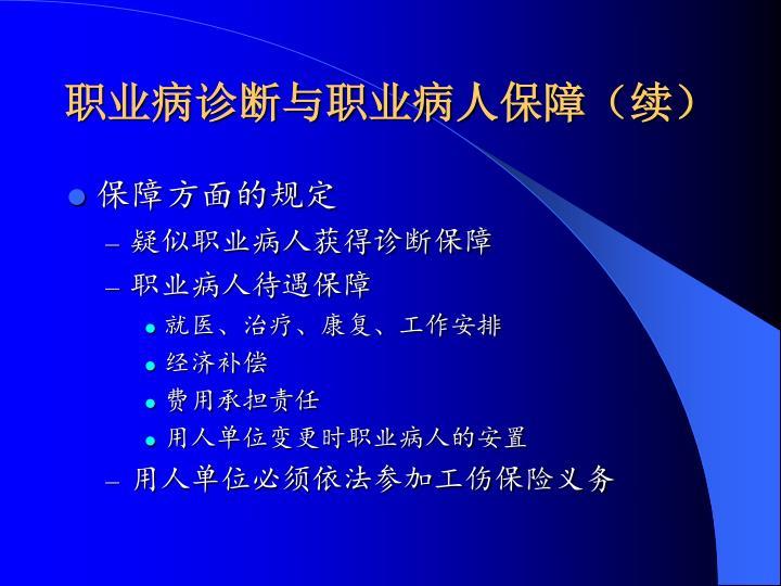 职业病诊断与职业病人保障(续)