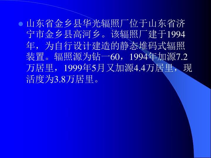 山东省金乡县华光辐照厂位于山东省济宁市金乡县高河乡。该辐照厂建于