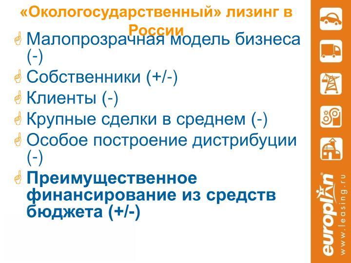 Малопрозрачная модель бизнеса (-)