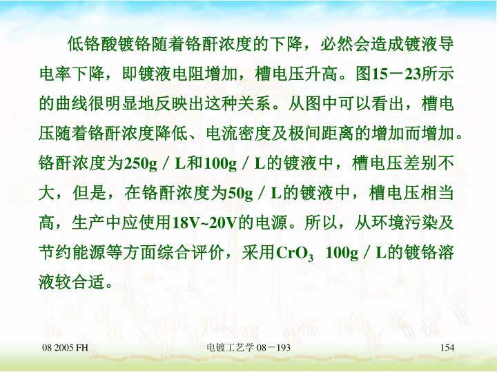 低铬酸镀铬随着铬酐浓度的下降,必然会造成镀液导电率下降,即镀液电阻增加,槽电压升高。图