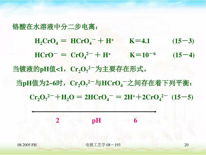 铬酸在水溶液中分二步电离: