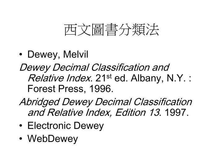 西文圖書分類法