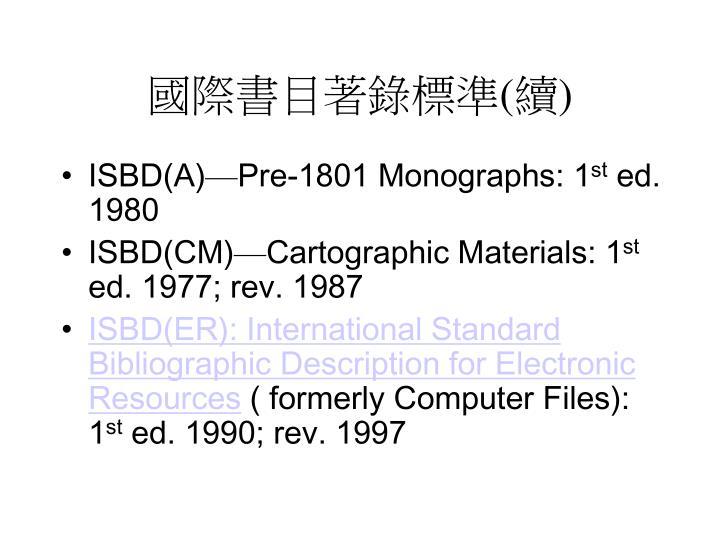 國際書目著錄標準